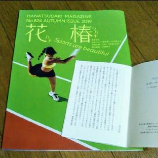 SHISEIDO (資生堂) - 『花椿マガジン』No.824 2019AUTUMN