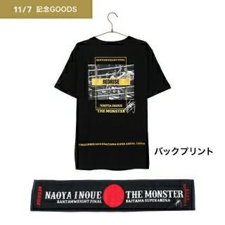井上尚弥WBSS決勝記念Tシャツ&マフラータオル&オマケ付き(ボクシング)