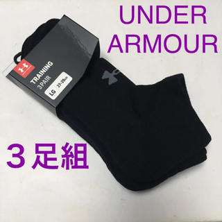 UNDER ARMOUR - 新品 3セット アンダーアーマー メンズ トレーニング ソックス 靴下 ブラック