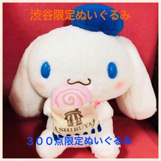 シナモロール - ☆送料込み☆300点限定 シナモロール15th シナモン 渋谷限定ぬいぐるみ