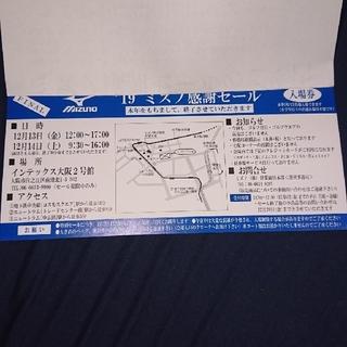 ミズノ(MIZUNO)のMIZUNO感謝セール入場券10枚(その他)