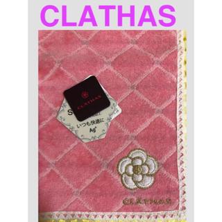 CLATHAS - クレイサス タオルハンカチ♡