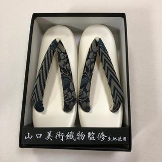 お値打ち‼️山口美術織物 草履  No.126(下駄/草履)