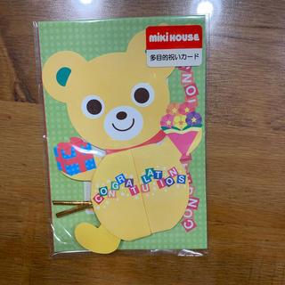 ミキハウス(mikihouse)のミキハウス メッセージカード 新品(カード/レター/ラッピング)