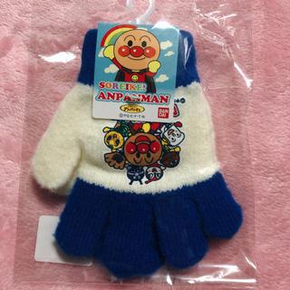アンパンマン(アンパンマン)の新品未使用 アンパンマン 手袋1歳から4歳くらいまで。(手袋)