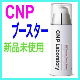 CNP - CNP チャンアンドパク インビジブル ピーリング ブースター 100ml
