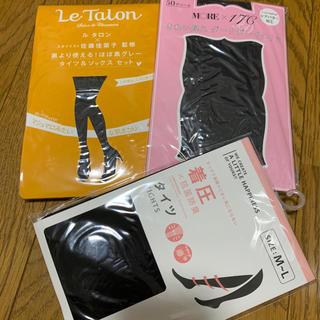 Le Talon - 新品 タイツ 3点セット e