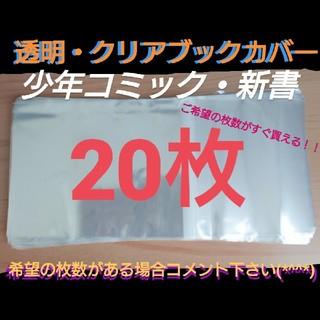 少年コミック 新書版 透明ブックカバー クリアブックカバー