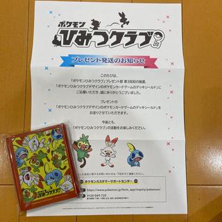 ポケモン(ポケモン)のポケモンカードゲームデッキシールド(カード)