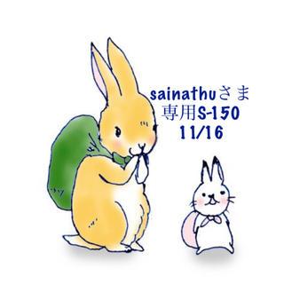 スヌーピー(SNOOPY)の★11/16★sainatsuさま専用ページ(その他)