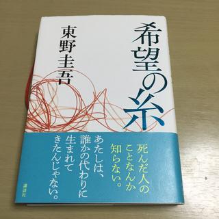 講談社 - 希望の糸   東野圭吾