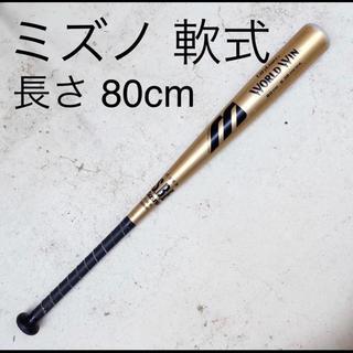 ミズノ(MIZUNO)の#ミズノ 野球 軟式少年用 バット ワールドウィン バッド(バット)
