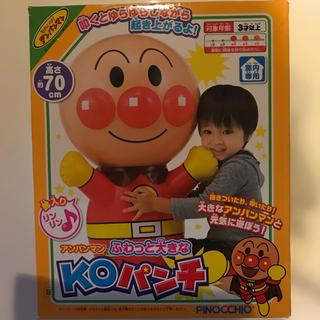 アガツマ(Agatsuma)の新品 アンパンマン KOパンチ(知育玩具)