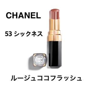 CHANEL - 53 シックネス CHANEL 口紅 ルージュココフラッシュ 新品未使用