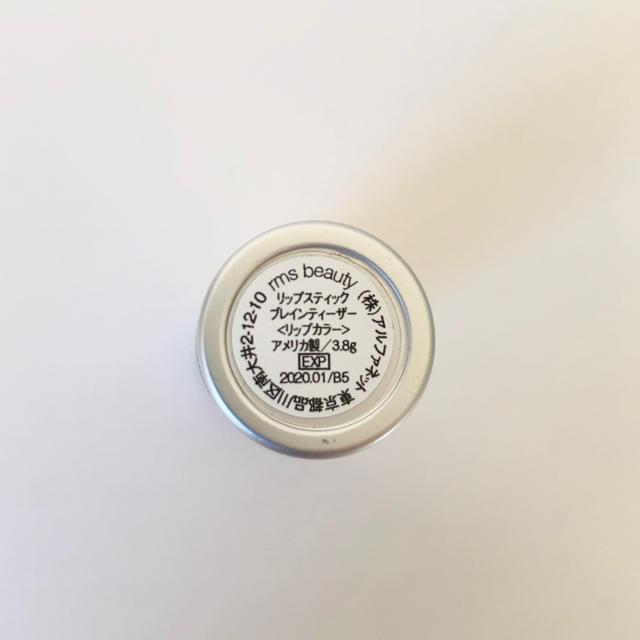 Cosme Kitchen(コスメキッチン)のrms beauty リップスティック ブレインティーザー コスメ/美容のベースメイク/化粧品(口紅)の商品写真