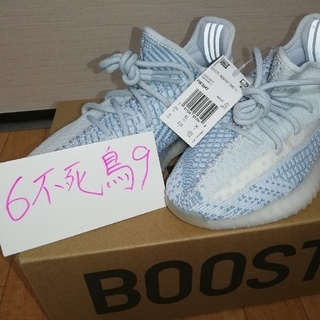 アディダス(adidas)のyeezy boost 350 v2 cloud white 22cm(スニーカー)