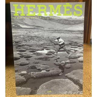 エルメス(Hermes)のエルメスの世界 2005年版 第1巻(ファッション/美容)