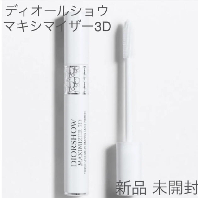 Dior(ディオール)のディオールショウ マキシマイザー 3D コスメ/美容のベースメイク/化粧品(マスカラ下地 / トップコート)の商品写真