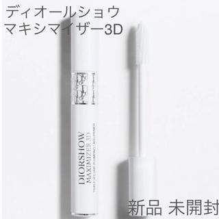 Dior - ディオールショウ マキシマイザー 3D
