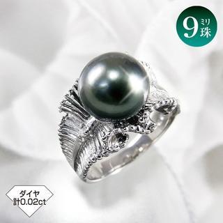 黒蝶真珠 0.02 ダイヤ SILVER 9mm(リング(指輪))