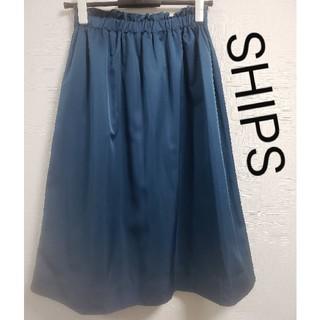 SHIPS - SHIPSロングスカート  ブルー  Mサイズ