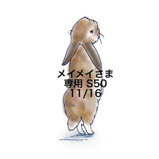 スヌーピー(SNOOPY)の★11/16★メイメイさま専用ページ50(その他)