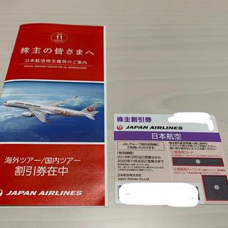 JAL(日本航空) - 最新版/JAL/株主優待券/飛行機/チケット/1枚/半額/ANA