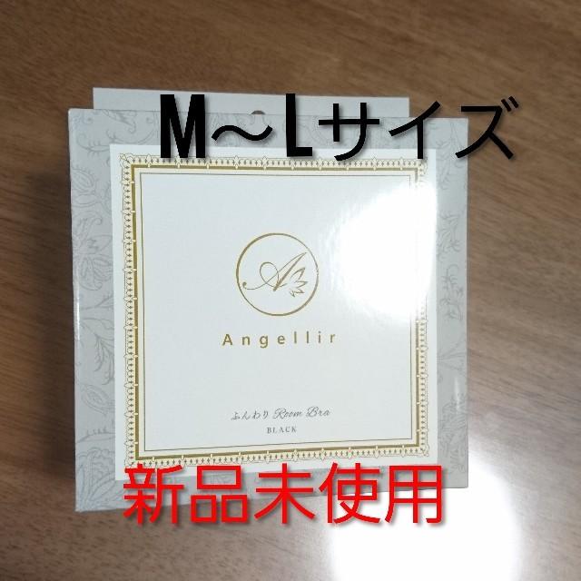 【値下げ!!】ふんわりルームブラ 【M~L】ブラック レディースの下着/アンダーウェア(ブラ)の商品写真