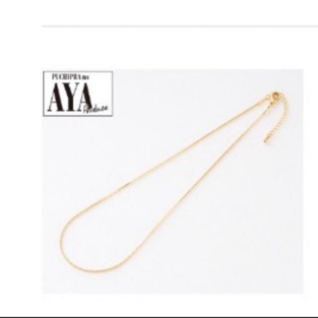しまむら(シマムラ)のしまむら⭐︎プチプラのあやさん ネックレス2点 レディースのアクセサリー(ネックレス)の商品写真