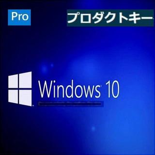 マイクロソフト(Microsoft)のWindows 10 Pro プロダクトキー+簡単インストールガイド付(PC周辺機器)
