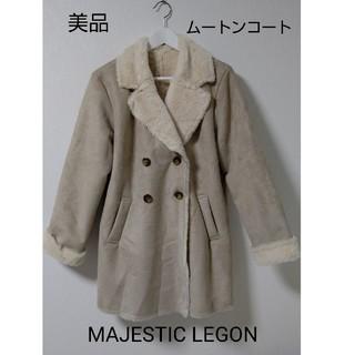 マジェスティックレゴン(MAJESTIC LEGON)のマジェスティックレゴン  あたたか  ムートンコート(ムートンコート)