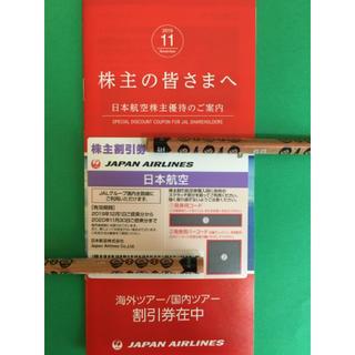 JAL(日本航空) - JAL 株主優待券 株主割引券 1枚