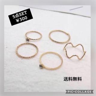 最安値 ✩⃛ きらきら かわいい ゴールドリング 5つセット 送料込み(リング(指輪))