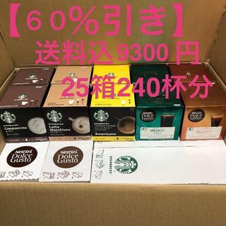 Starbucks Coffee - 【55%引き】スターバックス3種+他2種 計25箱240杯分 ドルチェグスト専用