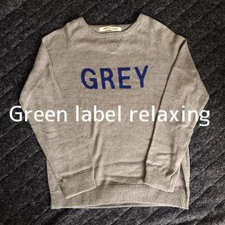 グリーンレーベルリラクシング(green label relaxing)の【グリーンレーベル】プルオーバーニット(ニット/セーター)
