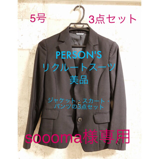 パーソンズ(PERSON'S)のリクルートスーツ 3点セット5号&MAJESTIC LEGONコート(スーツ)
