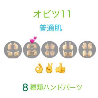 オビツ11  ハンドパーツ【普通肌】8種類