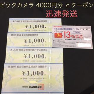ビックカメラ株主優待券 4000円分  コジマ ソフマップ(ショッピング)