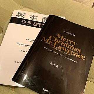 坂本龍一 ピアノ楽譜 戦場のメリークリスマスとウラBTTB