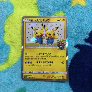 ポケモン(ポケモン)のポケモンカード 漫才ごっこピカチュウ(カード)