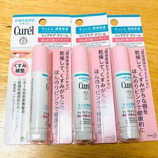 Curel - 【新品未開封】Curel キュレル リップクリーム ほんのり色づくタイプ 3本