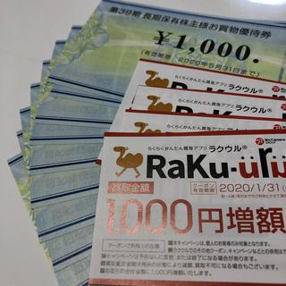 ビックカメラ 株主優待券 9000円分(ショッピング)