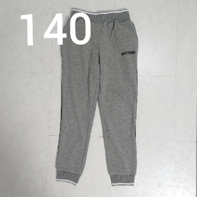 OUTDOOR(アウトドア)のパンツ   スエット キッズ/ベビー/マタニティのキッズ服 男の子用(90cm~)(パンツ/スパッツ)の商品写真