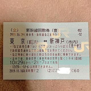 ジェイアール(JR)の新幹線 チケット 東京〜新神戸(鉄道乗車券)