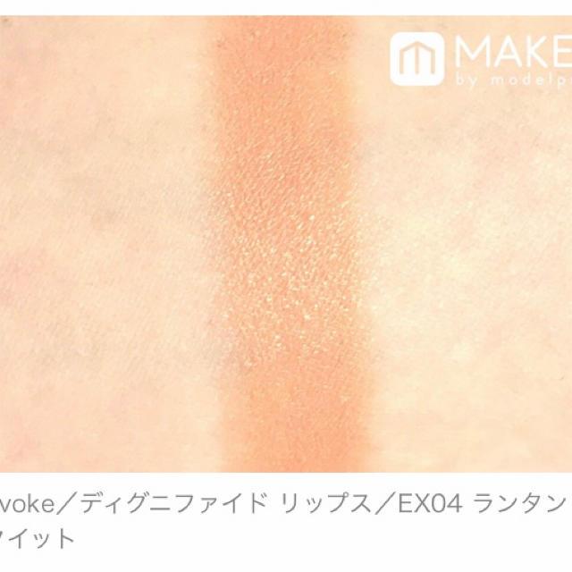Cosme Kitchen(コスメキッチン)のセルヴォーク 限定色 ランタン EX04 ディグニファイド リップス コスメ/美容のベースメイク/化粧品(口紅)の商品写真