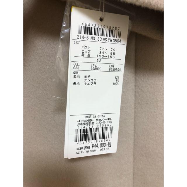 23区(ニジュウサンク)の23区  ウールアンゴラビーバー ロング チェスターコート レディースのジャケット/アウター(ロングコート)の商品写真