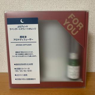 MUJI (無印良品) - 無印良品 超音波アロマディフューザー AD-SD2 LED 新品未使用未開封