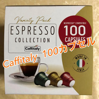コストコ(コストコ)のCaffitaly   カフィタリー カプセル   10箱(100個)(コーヒー)