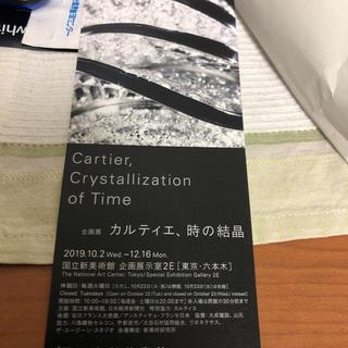 カルティエ、時の結晶 チケット2枚(美術館/博物館)