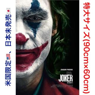 DC - 日本未発売 ジョーカー JOKER 特大 ポスター アメリカ 限定品